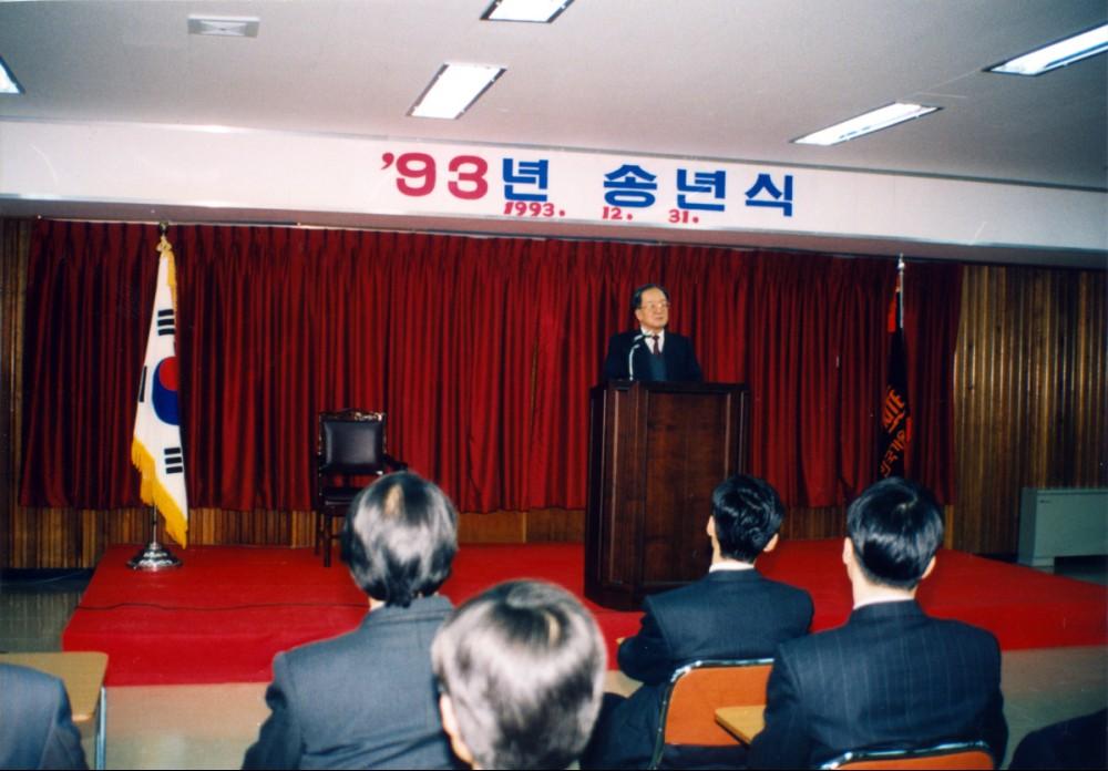 '93년 송년식