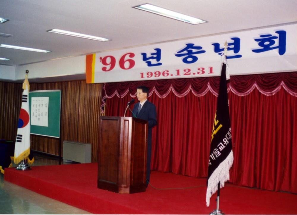'96 송년회