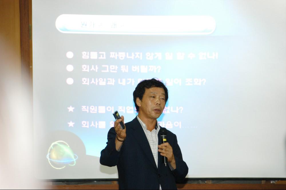 """직원교육 """"직업인의 행복찾기"""""""