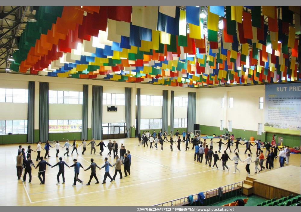 한국기술교육대학교 교직원 한마음 체육대회