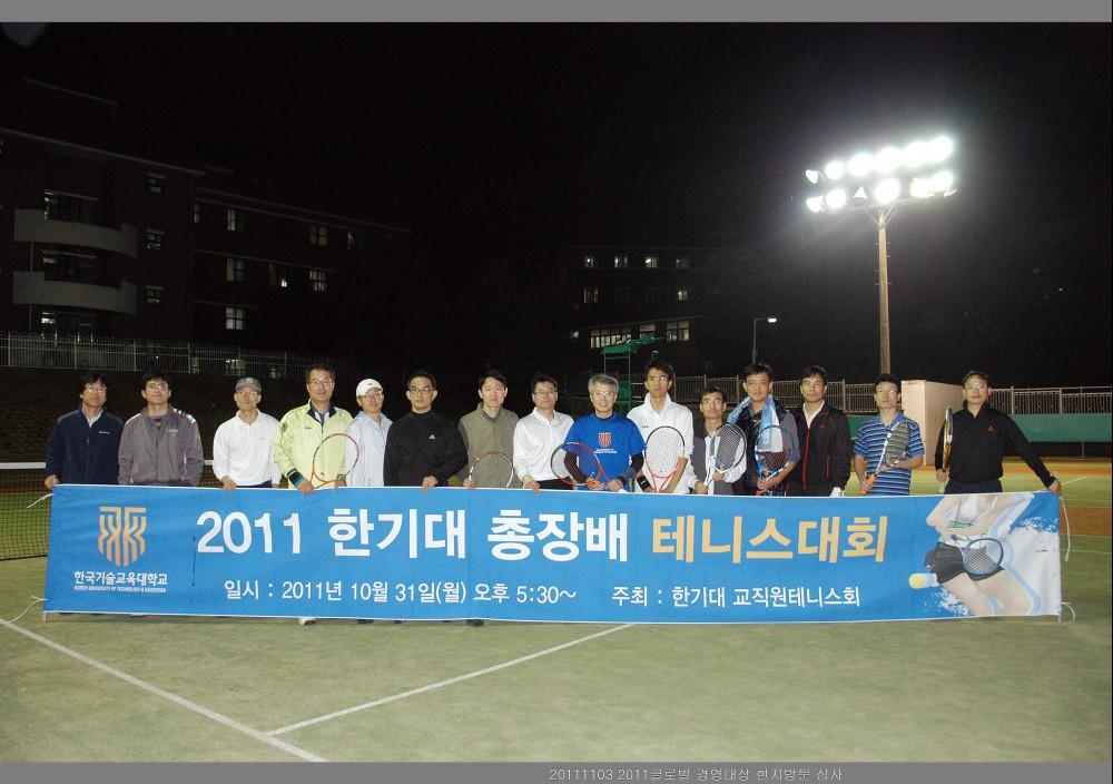 2011.한국기술교육대학교 총장배 테니스대회