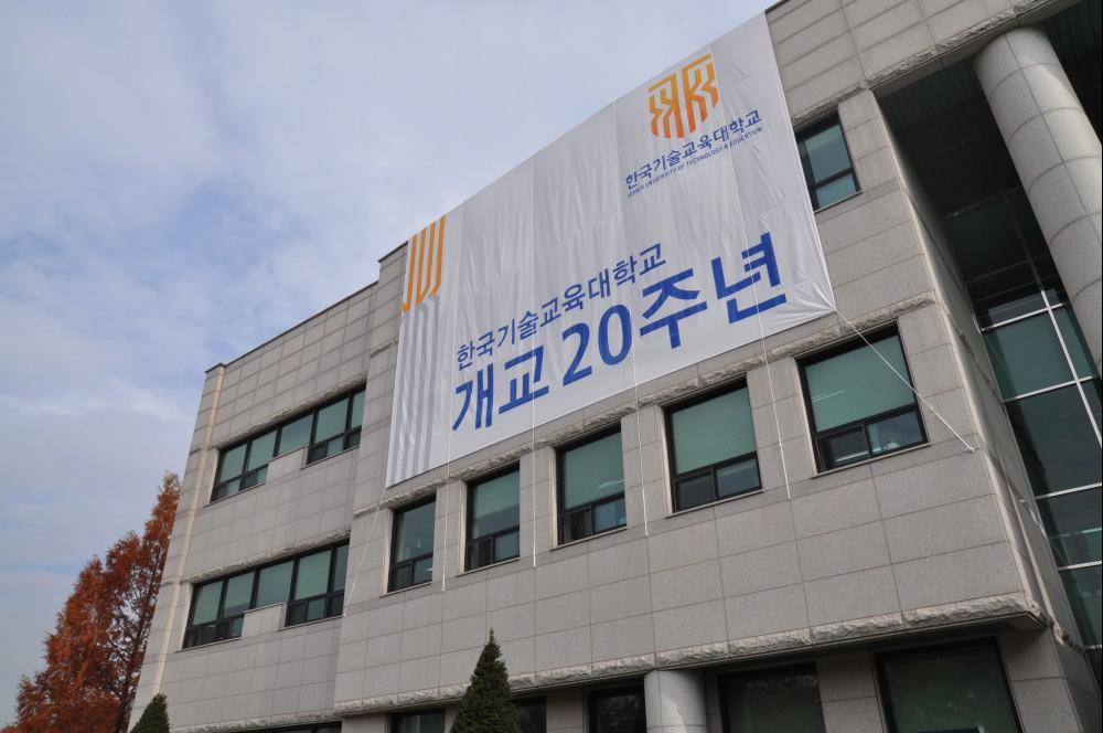 2011_11_02 2011개교 20주년기념식