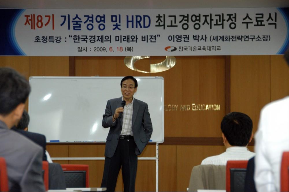 2009기술경영 및 HRD 최고경영자과정 수료식