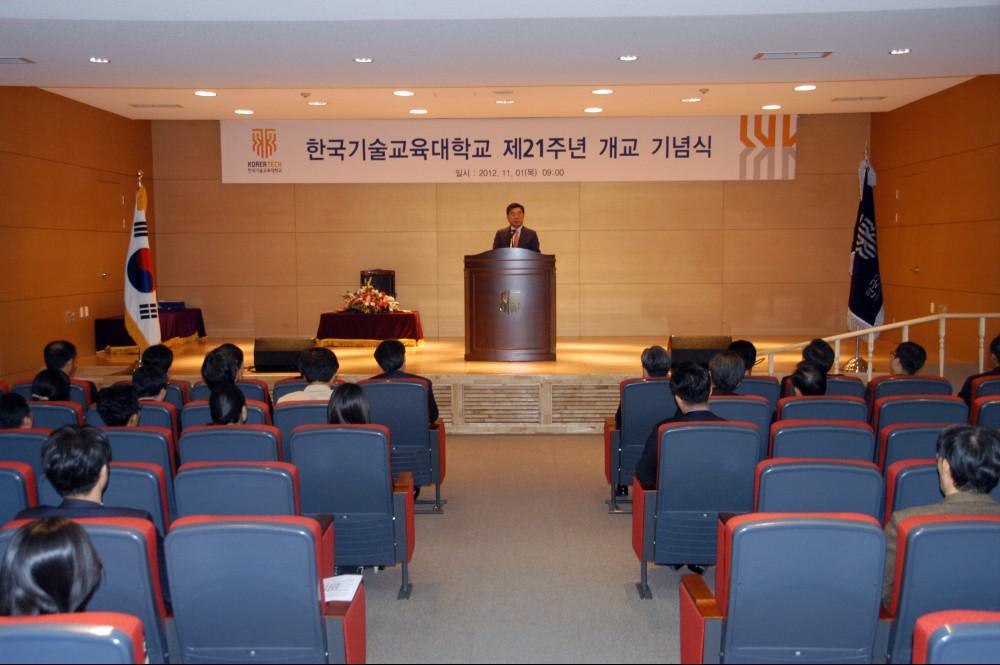 한국기술교육대학교 제21주년 개교