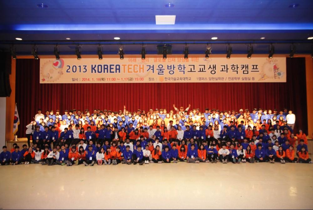2013 겨울방학 고교생 과학캠프