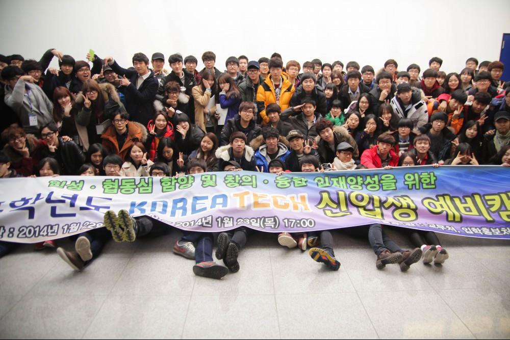2014 14학년도 신입생 예비캠프