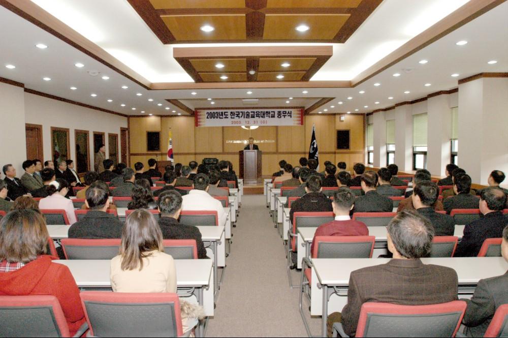 2003년 송년회(우수교직원 표창)