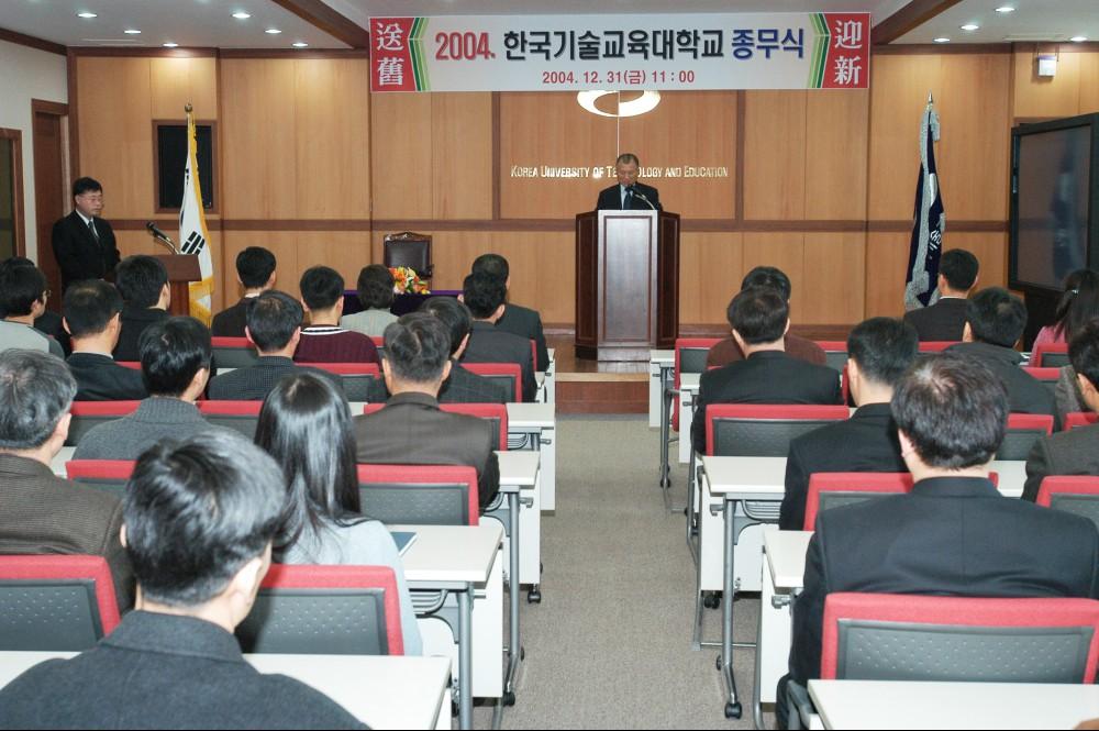 2004.송년회