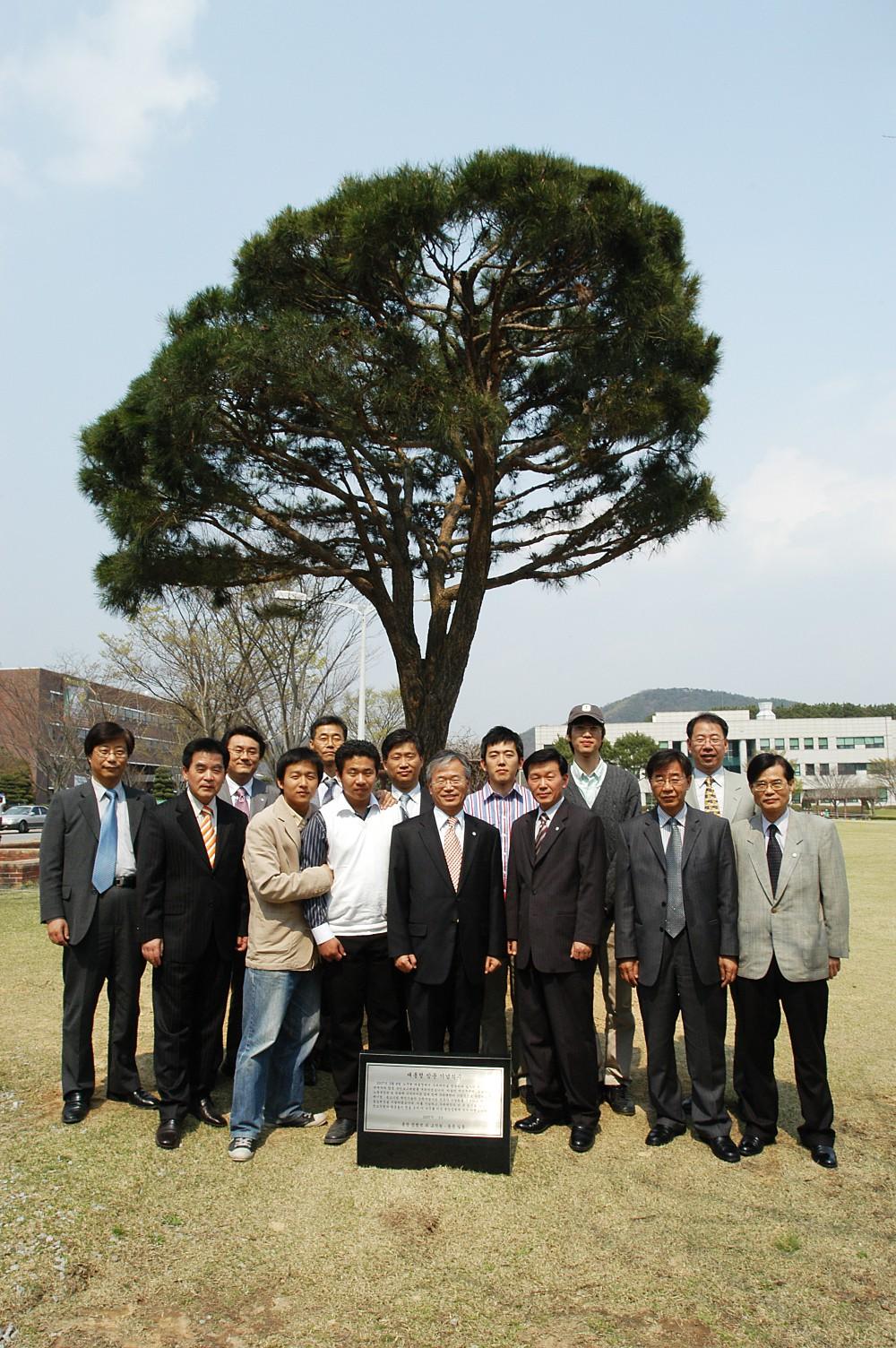 노무현 대통령 방문기념 식수