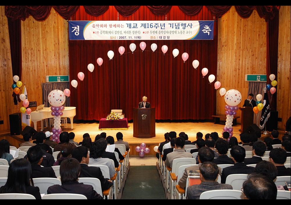 2007. 제16주년 개교기념식