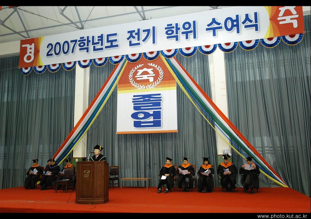 2007학년도 학위 수여식