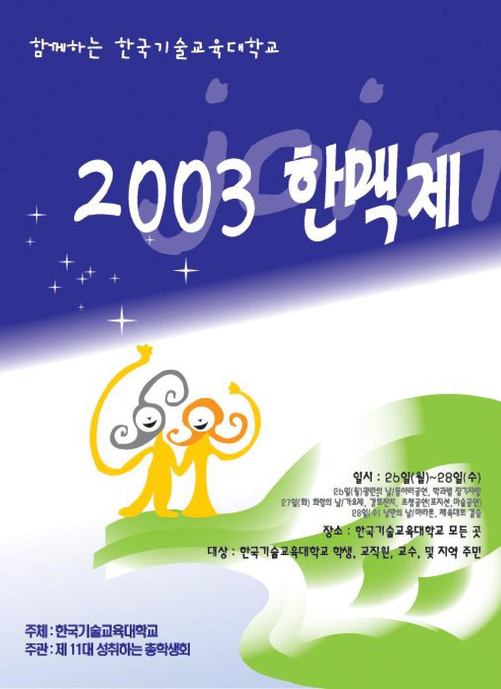 2003년도 제11회 한맥제