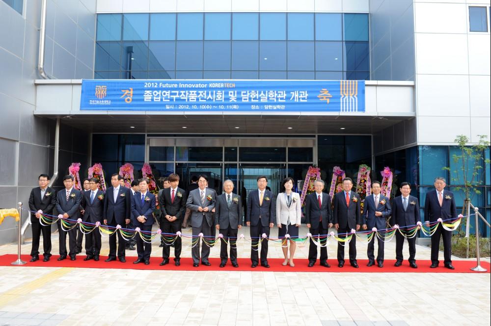 2012졸업연구작품전시회 및 담헌실학관 개관