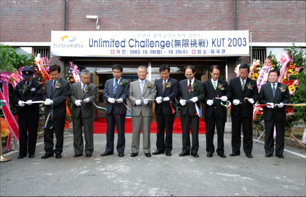 제9회 Unlimited Challenge KUT 2003(실기작품 전시회)