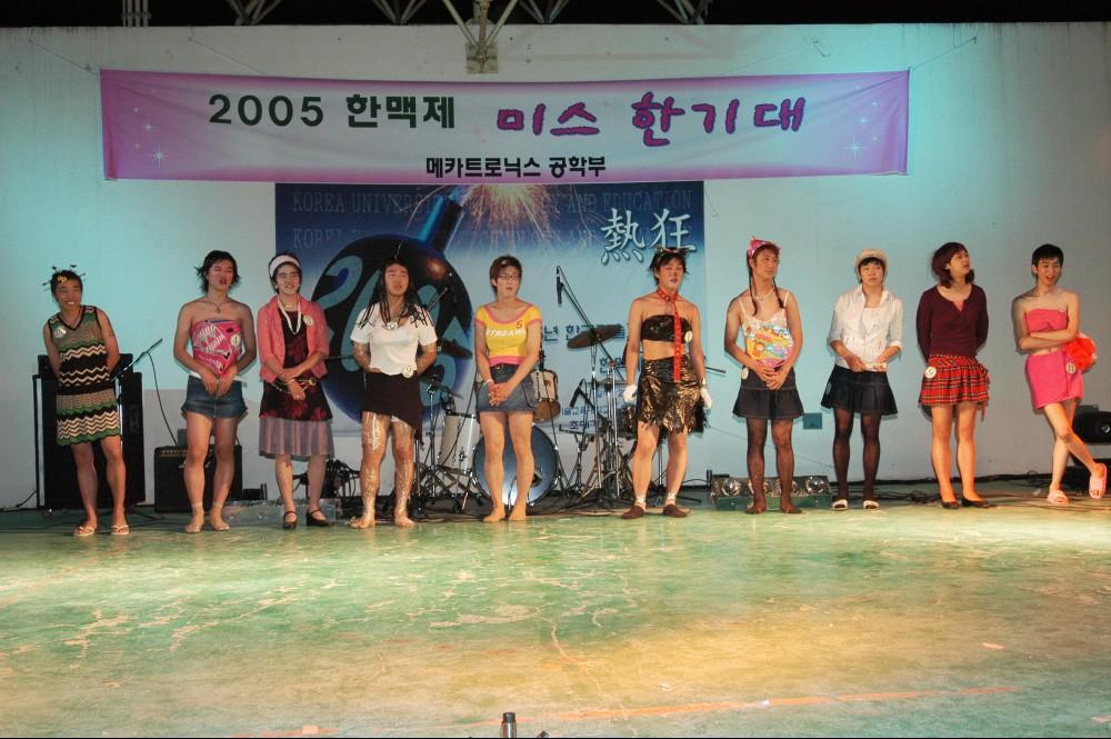 2005 한맥제 미스한기대