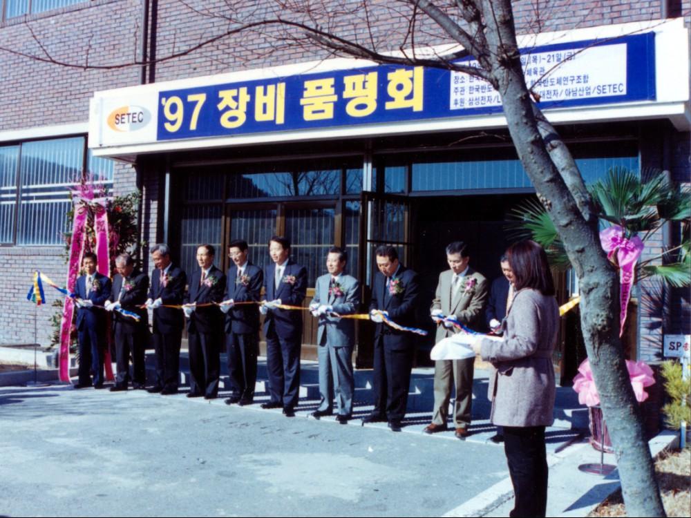 '97 반도체 장비 품평회
