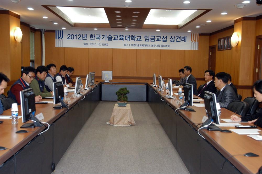 한국기술교육대학교 임금교섭 상견례