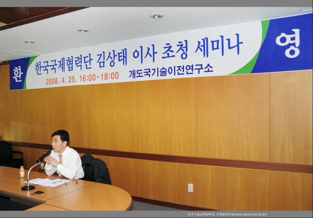 한국 국제협력단 김상태이사 초청 세미나