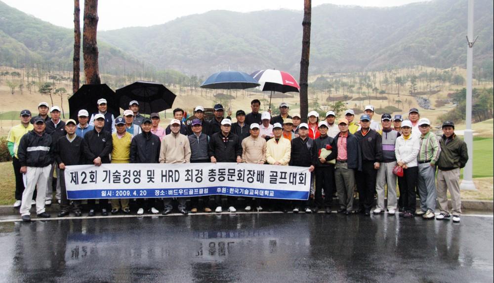 제2회 HRD 최고경영자과정 총 동문회장배 골프대회