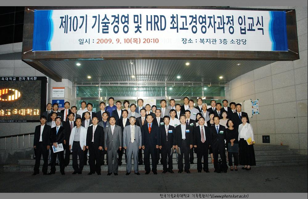 제10기 기술경영 및 HRD 최고경영자과정 입교식