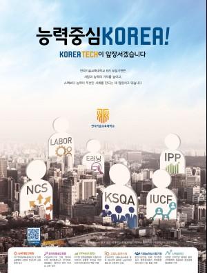 해피코리아텍2016겨울호최종3.jpg
