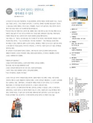 해피코리아텍2016겨울호최종4.jpg