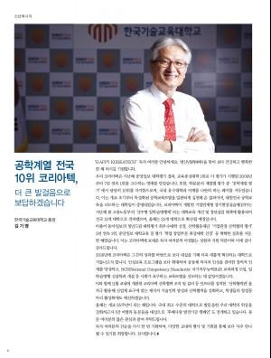 해피코리아텍2016겨울호최종5.jpg