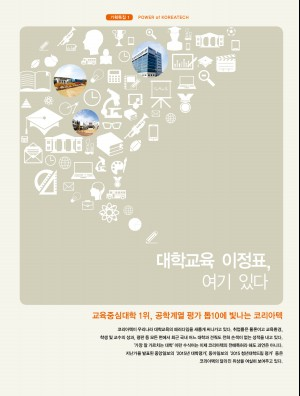 해피코리아텍2016겨울호최종6.jpg