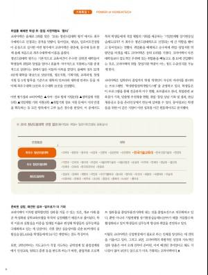해피코리아텍2016겨울호최종9.jpg