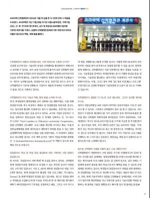 해피코리아텍2016겨울호최종14.jpg
