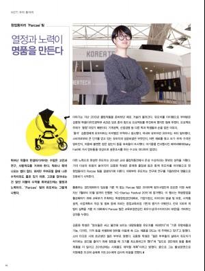 해피코리아텍2016겨울호최종15.jpg