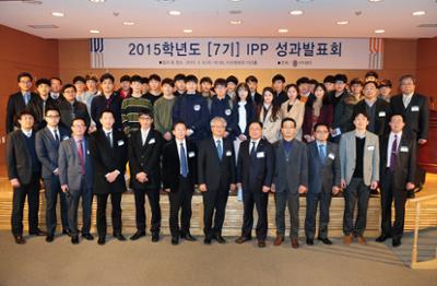 2015학년도 7기 IPP 성과 발표회
