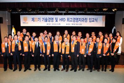 제23기 기술경영 및 HRD 최고경영자과정 입교