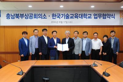 충남북부상공회의소-한국기술교육대학교 업무 협약식