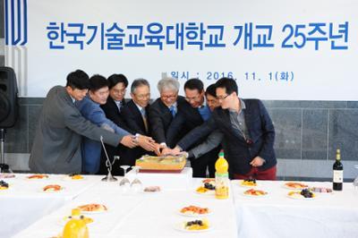 2016 KOREATECH 개교 25주년 기념식