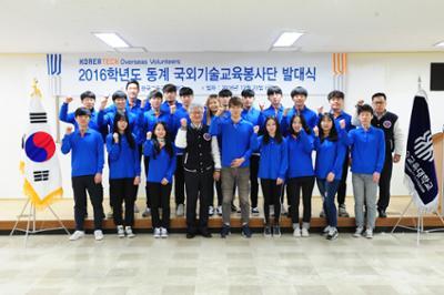 2016. 동계 국외기술교육봉사단 발대식(해외)