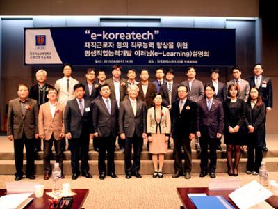 온라인평생교육원 E-KOREATECH 설명회