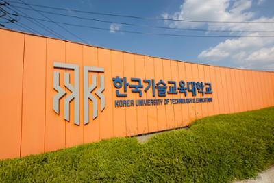 2016 KOREATECH 수시 모집요강