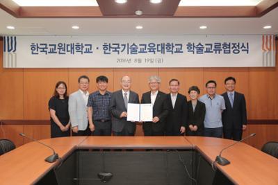 한국교원대학교-한국기술교육대학교 학술교류협정식