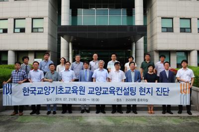 한국교양기초교육원 교양교육컨설팅 현지 진단