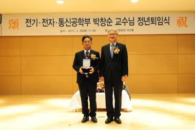 박창순교수 정년 퇴임식(전기전자통신공학부)
