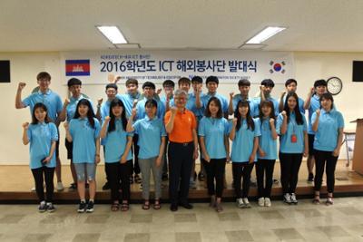 2016 학년도 IT 해외 기술봉사단 발대식