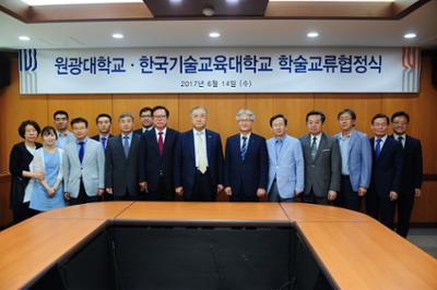 원광대학교-한국기술교육대학교 학술 교류 협정식