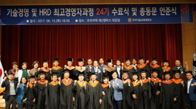 2017. 기술경영 및 HRD 최고경영자과정 24기 수료식 및 총동문 인준식
