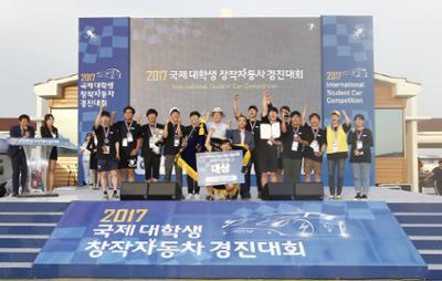 2017 국제 대학생 창작자동차경진대회