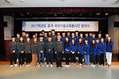 2017. 동계 해외 기술봉사 발대식