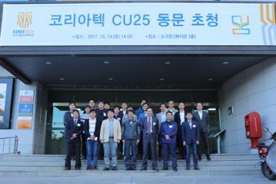 2017. 코리아텍 CU25동문 초청행사 행사