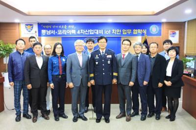 코리아텍-천안동남경찰서 업무 협약식