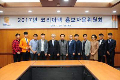 2017년 코리아텍 홍보자문위원회