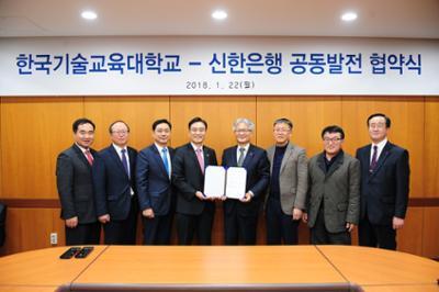신한은행-코리아텍 공동발전 협약식